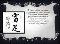 Уже в VIII ст. китайські художники-пейзажисти поряд із водяними мінеральними ...
