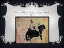 Пастух, Хан Ган (706—783), придворний художник при Сюань-цзуні