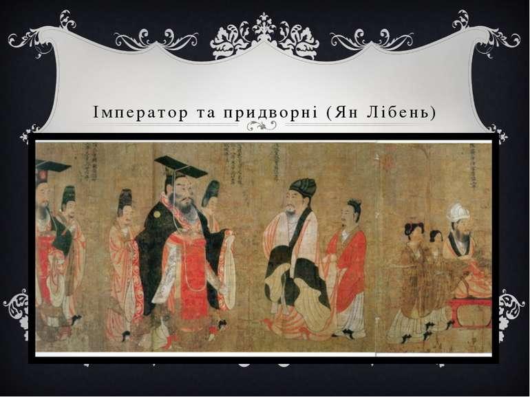 Імператор та придворні (Ян Лібень)