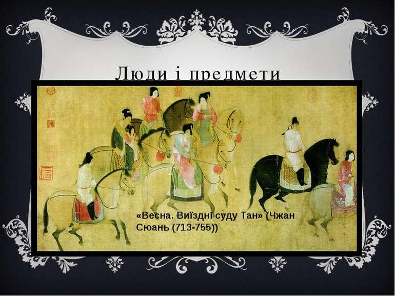 Люди і предмети «Весна. Виїздні суду Тан» (Чжан Сюань (713-755))