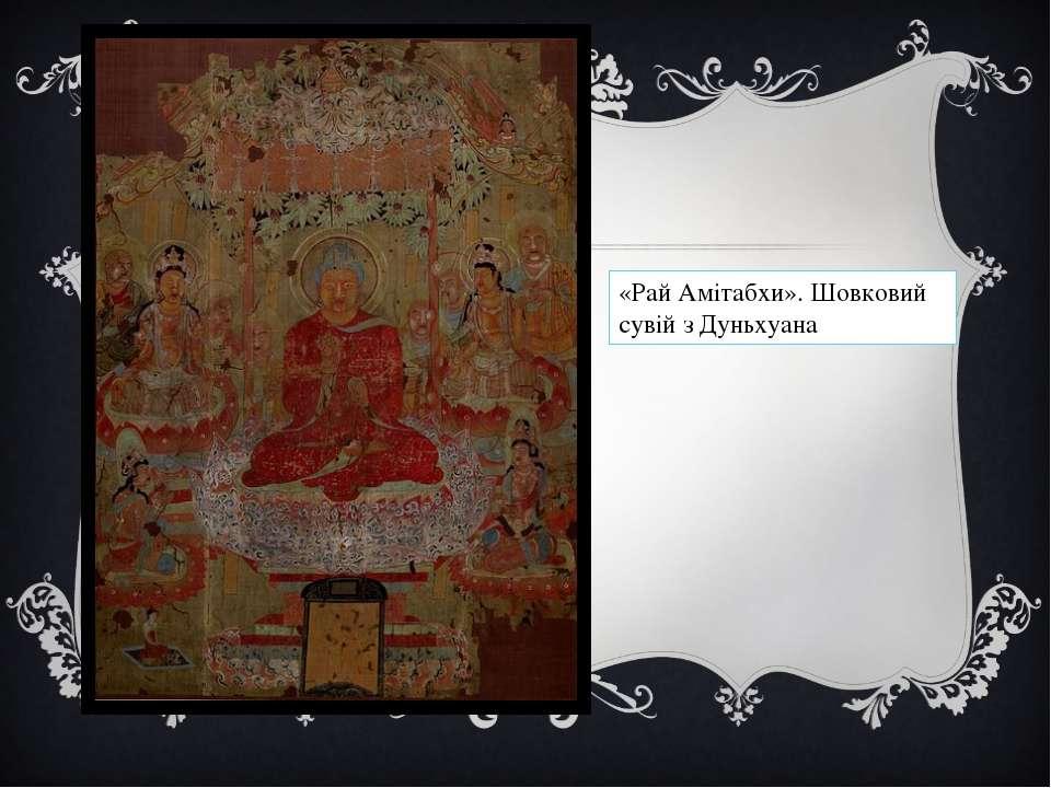 «Рай Амітабхи». Шовковий сувій з Дуньхуана