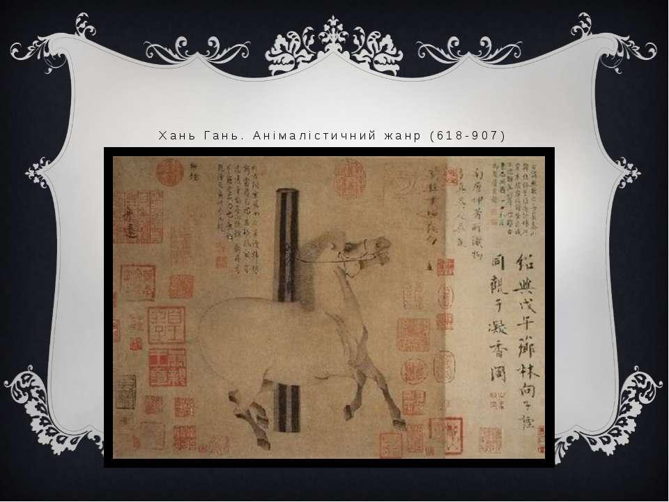 Хань Гань. Анімалістичний жанр (618-907)
