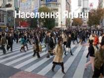 Населення Японії