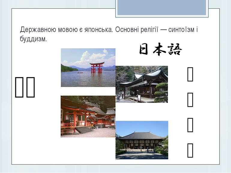 Державною мовою є японська. Основні релігії — синтоїзм і буддизм. 何を 田中さん