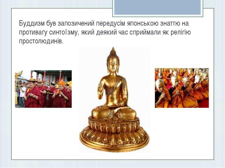 Буддизм був запозичений передусім японською знаттю на противагу синтоїзму, як...