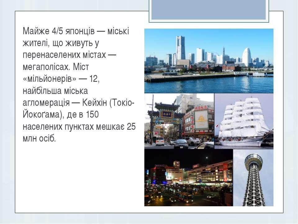 Майже 4/5 японців — міські жителі, що живуть у перенаселених містах — мегапол...