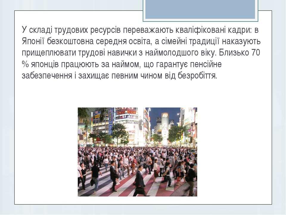 У складі трудових ресурсів переважають кваліфіковані кадри: в Японії безкошто...