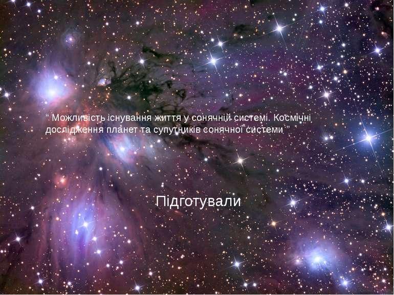 """"""" Можливість існування життя у сонячній системі. Космічні дослідження планет ..."""