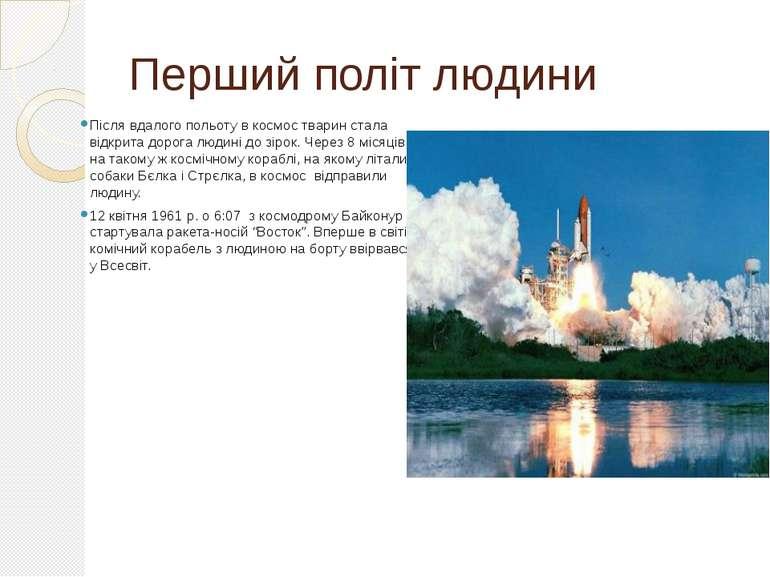 Перший політ людини Після вдалого польоту в космос тварин стала відкрита доро...