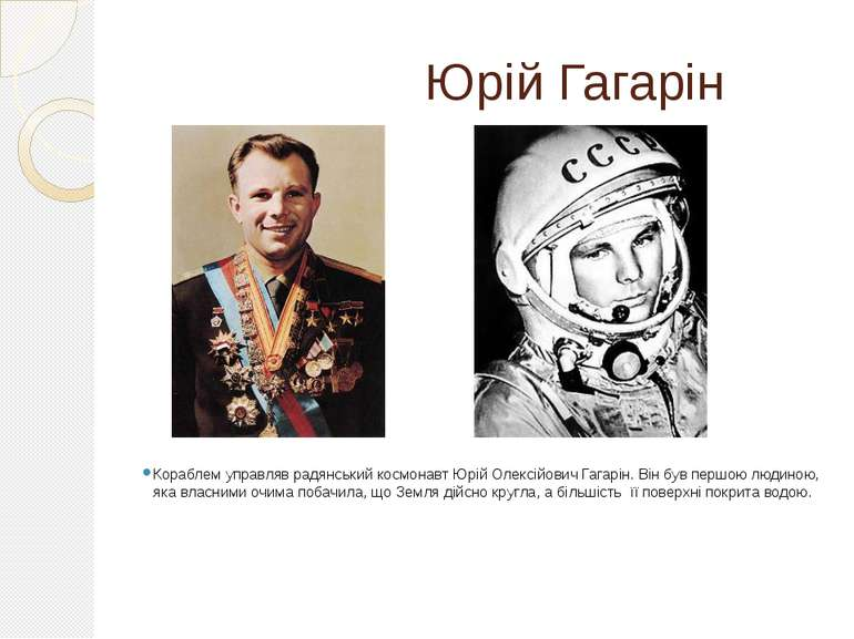 Юрій Гагарін Кораблем управляв радянський космонавт Юрій Олексійович Гагарін....