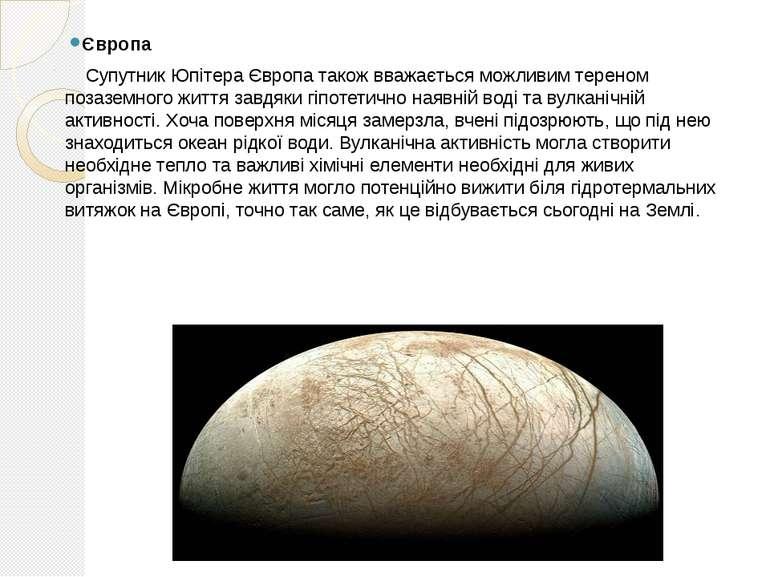 Європа Супутник Юпітера Європа також вважається можливим тереном позаземного ...