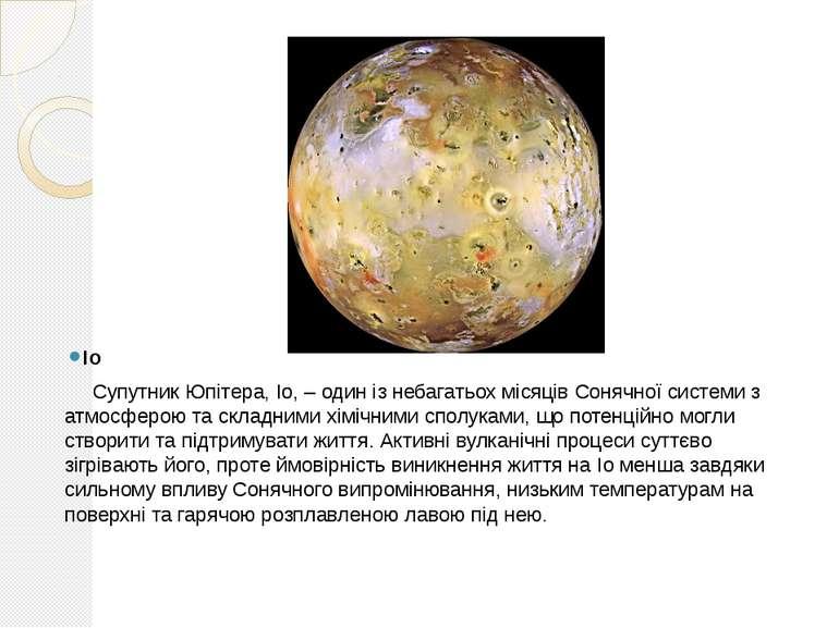 Іо Супутник Юпітера, Іо, – один із небагатьох місяців Сонячної системи з атмо...