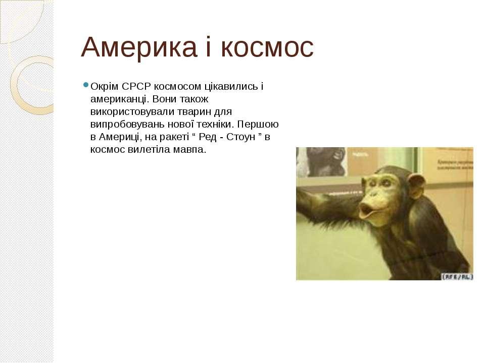 Америка і космос Окрім СРСР космосом цікавились і американці. Вони також вико...