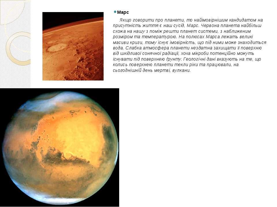Марс Якщо говорити про планети, то найімовірнішим кандидатом на присутність ж...