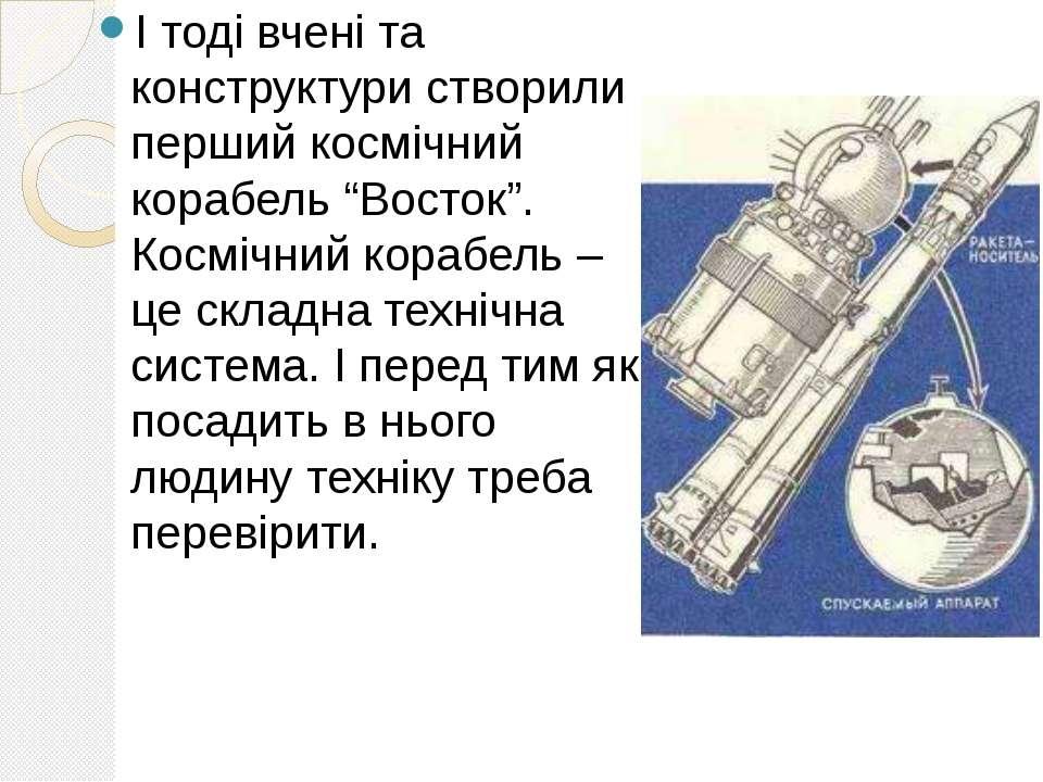 """І тоді вчені та конструктури створили перший космічний корабель """"Восток"""". Кос..."""