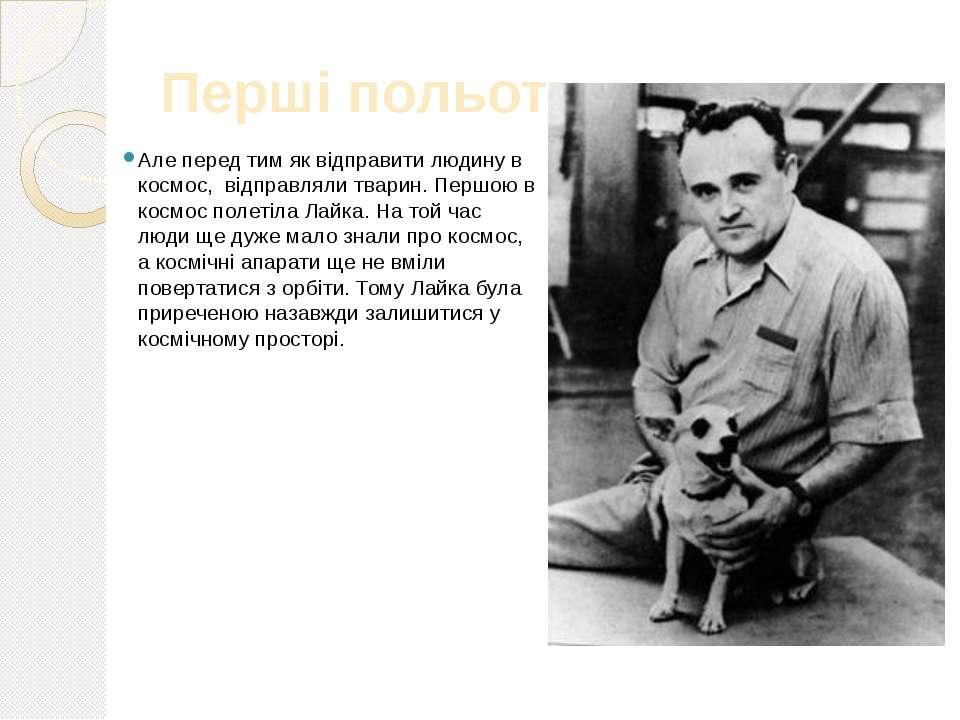 Перші польоти Але перед тим як відправити людину в космос, відправляли тварин...