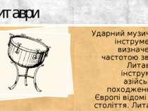 Литаври Ударниймузичний інструмент з визначеною частотою звуку. Литаври - ін...