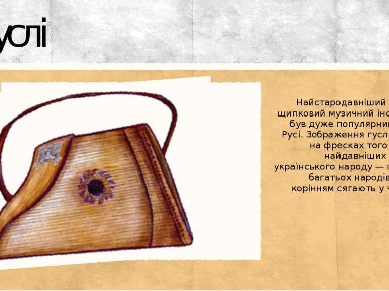 Гуслі Найстародавнішийукраїнський щипковий музичний інструмент, що був дуже...