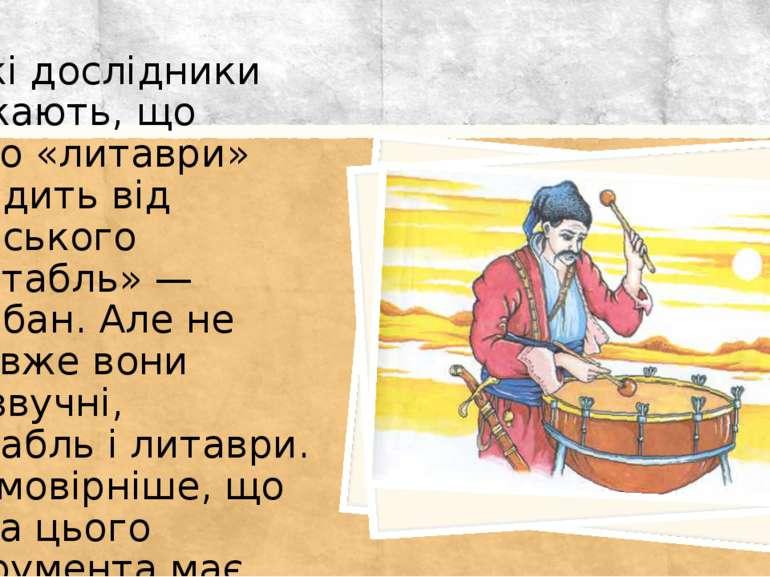 Деякі дослідники вважають, що слово «литаври» походить від арабського «альтаб...