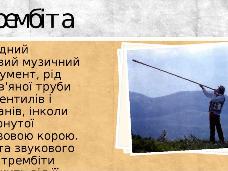 Трембіта Народний духовиймузичний інструмент, рід дерев'яної труби без венти...