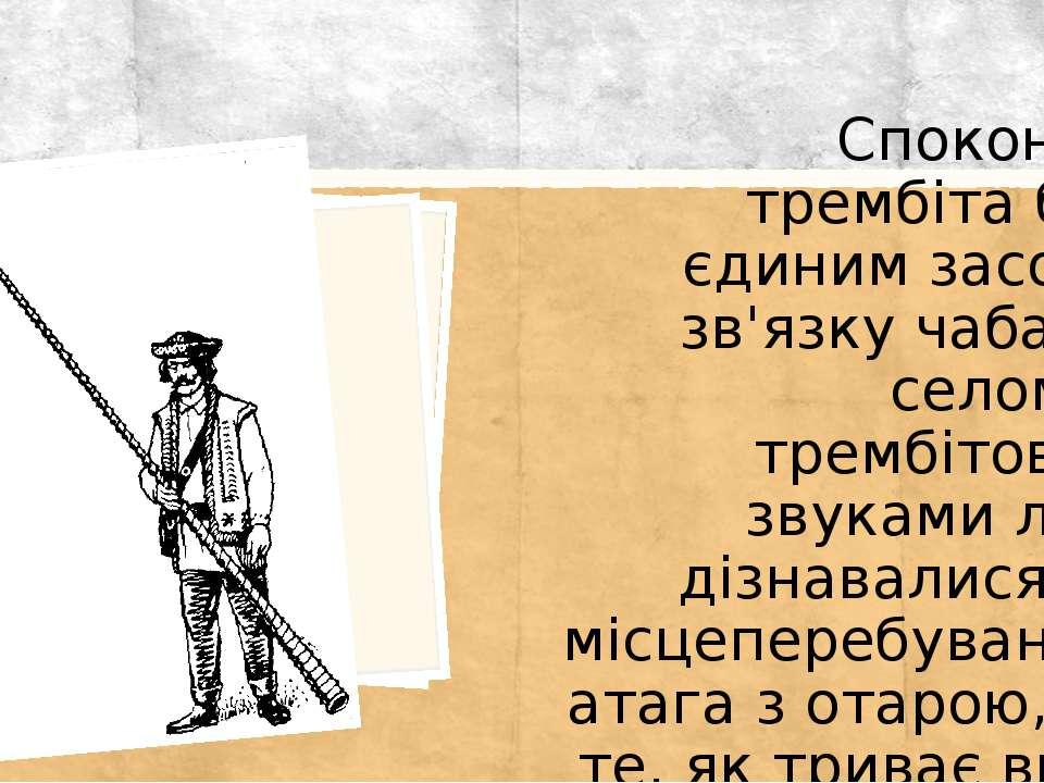 Споконвіку трембіта була єдиним засобом зв'язкучабаназ селом: за трембітови...