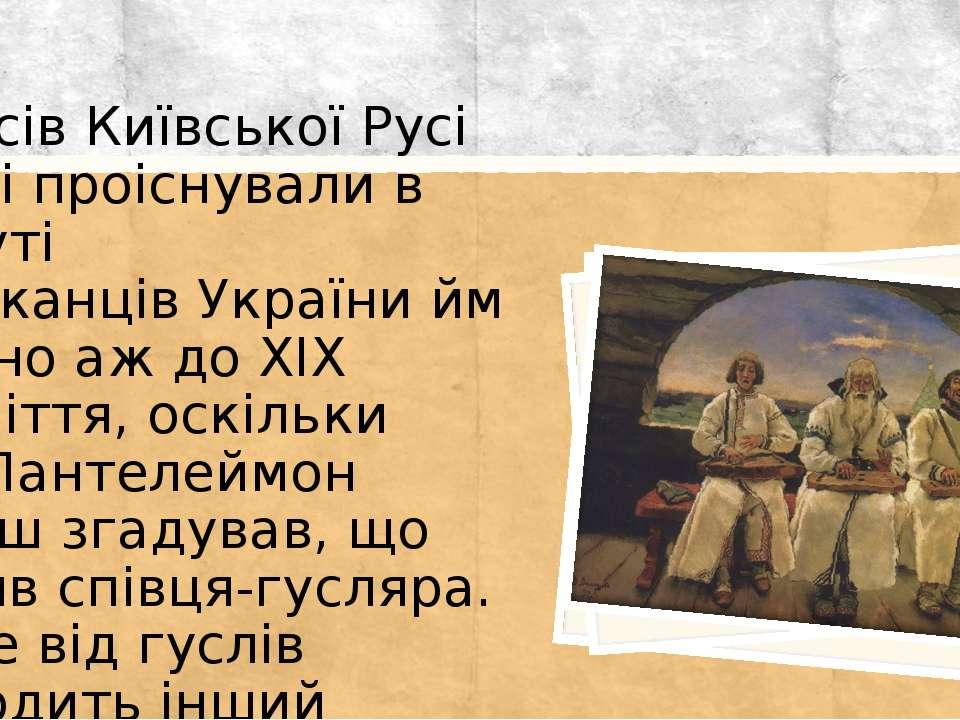 З часів Київської Русі гуслі проіснували в побуті мешканцівУкраїниймовірно ...