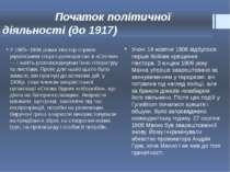 Початок політичної діяльності (до 1917) У 1905–1906 роках Нестор сприяв украї...