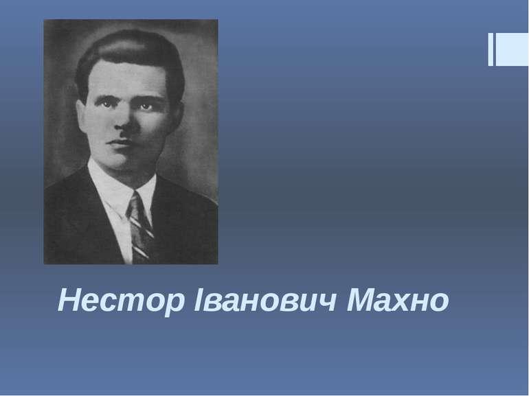 Нестор Іванович Махно