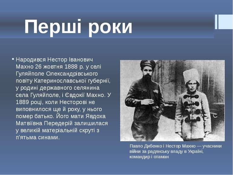 Перші роки Народився Нестор Іванович Махно 26 жовтня 1888 р. у селі Гуляйполе...