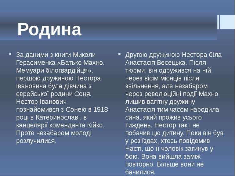 Родина За даними з книги Миколи Герасименка «Батько Махно. Мемуари білогварді...