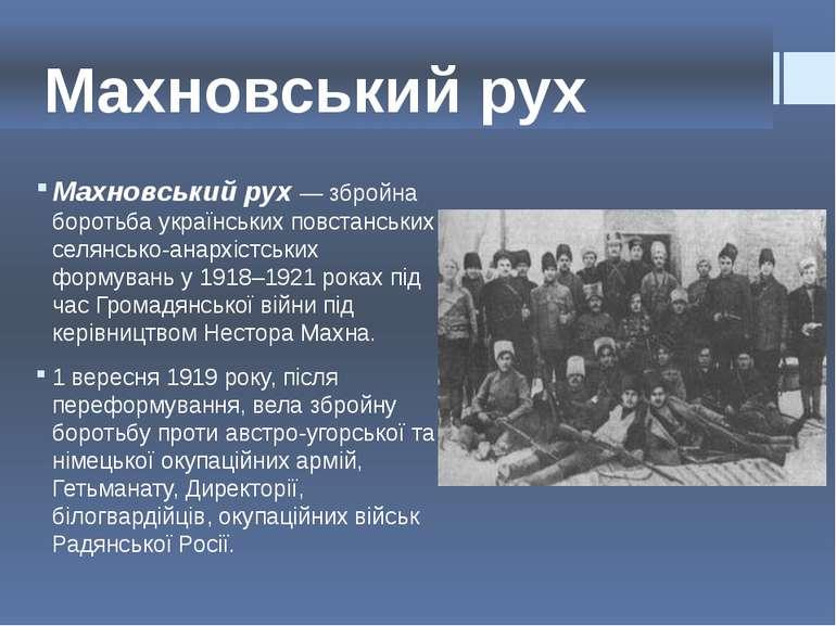 Махновський рух Махновський рух — збройна боротьба українських повстанських с...