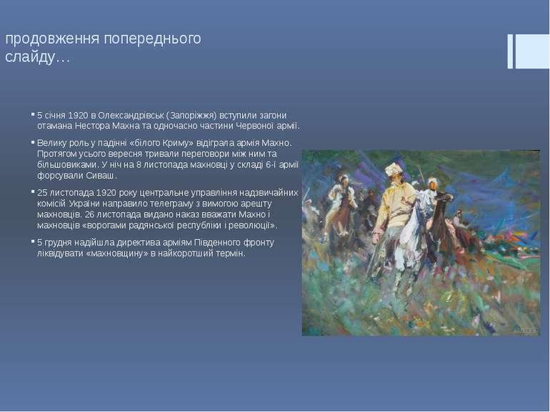 продовження попереднього слайду… 5 січня 1920 в Олександрівськ (Запоріжжя) вс...