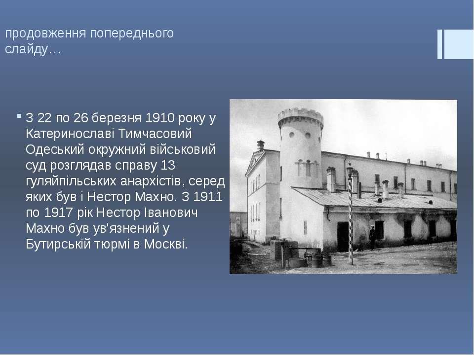 продовження попереднього слайду… З 22 по 26 березня 1910 року у Катеринославі...