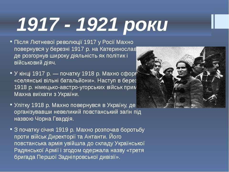 1917 - 1921 роки Після Лютневої революції 1917 у Росії Махно повернувся у бер...