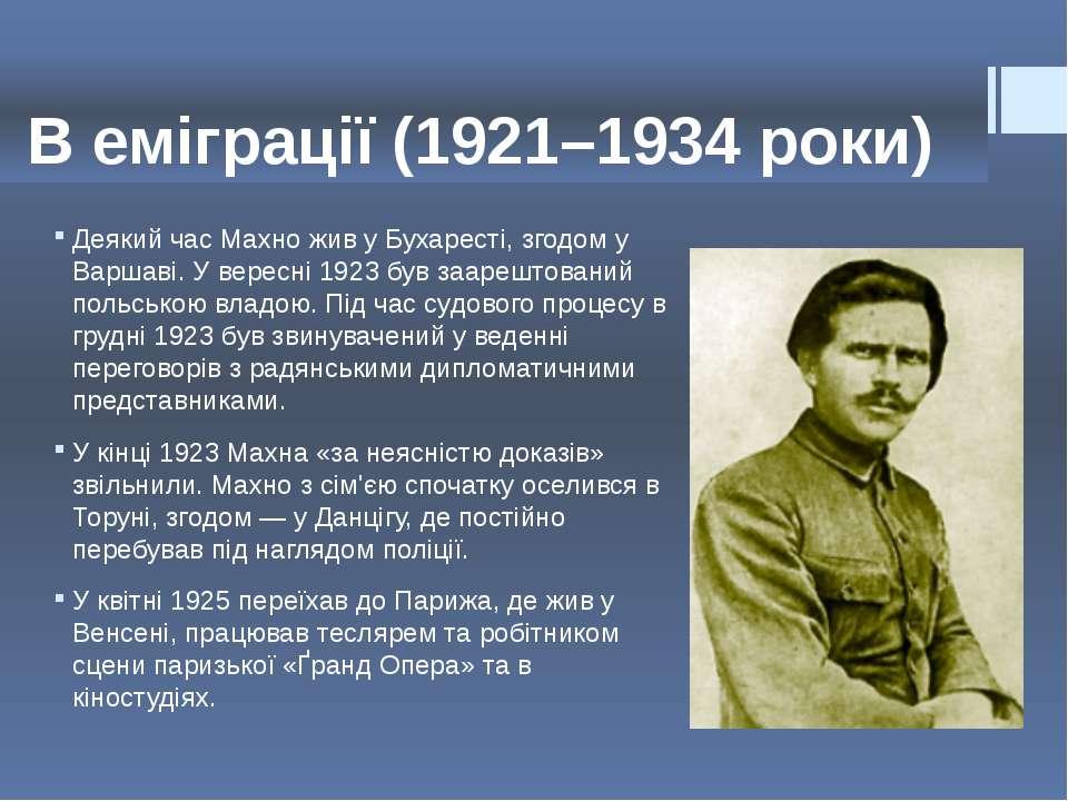 В еміграції (1921–1934 роки) Деякий час Махно жив у Бухаресті, згодом у Варша...
