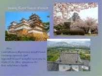 ЗамокБілоїЧаплі, Японія Один знайдавнішихзбереженихзамківЯпонії, інайп...