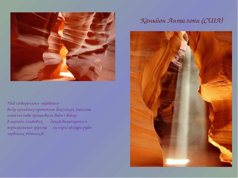 КаньйонАнтилопи(США) Надствореннямчарівного видуканьйонупротягомдекіл...