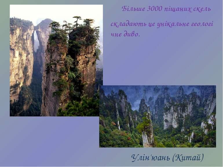 Улін'юань(Китай) Більше 3000піщанихскель складаютьцеунікальнегеологічн...
