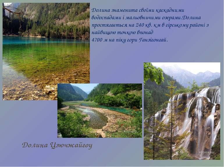 ДолинаЦзючжайгоу Долиназнаменитасвоїмикаскадними водоспадамиі мальовнич...