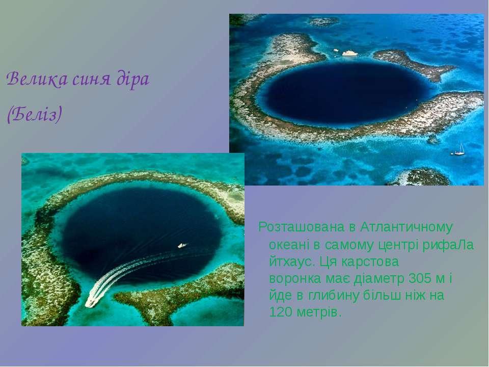 Великасинядіра (Беліз) РозташованавАтлантичному океанівсамомуцентрі...
