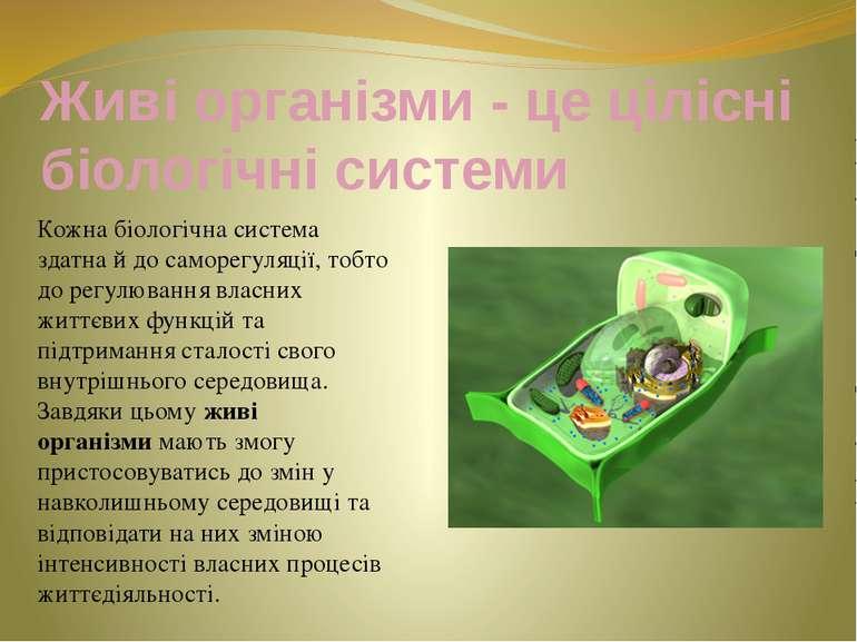 Живі організми - це цілісні біологічні системи Кожна біологічна система здатн...