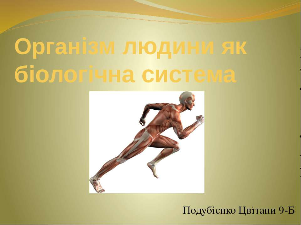 Організм людини як біологічна система Подубієнко Цвітани 9-Б