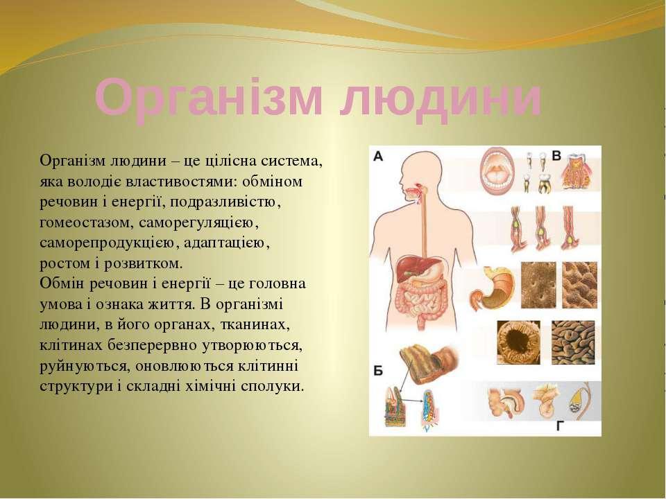 Організм людини Організм людини – це цілісна система, яка володіє властивостя...
