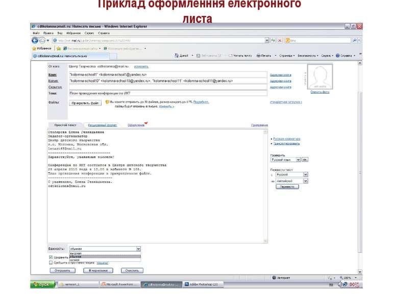 Регулюють програми-архіватори - WinRar і WinZip. Розмір електронного листа