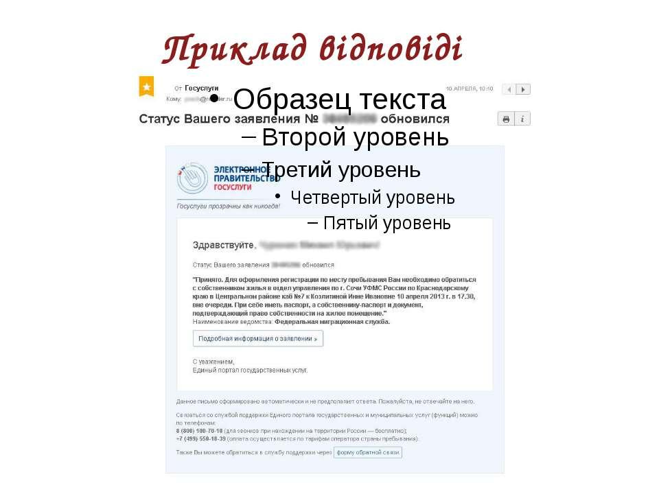 Використання смайликів :-) усміхнений :-))) сміється :-D радісно сміється :-|...