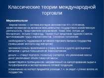 Классические теории международной торговли Меркантилизм Меркантилизм — систем...