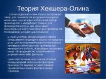 Теория Хекшера-Олина Согласно данной теории страна экспортирует товар, для пр...