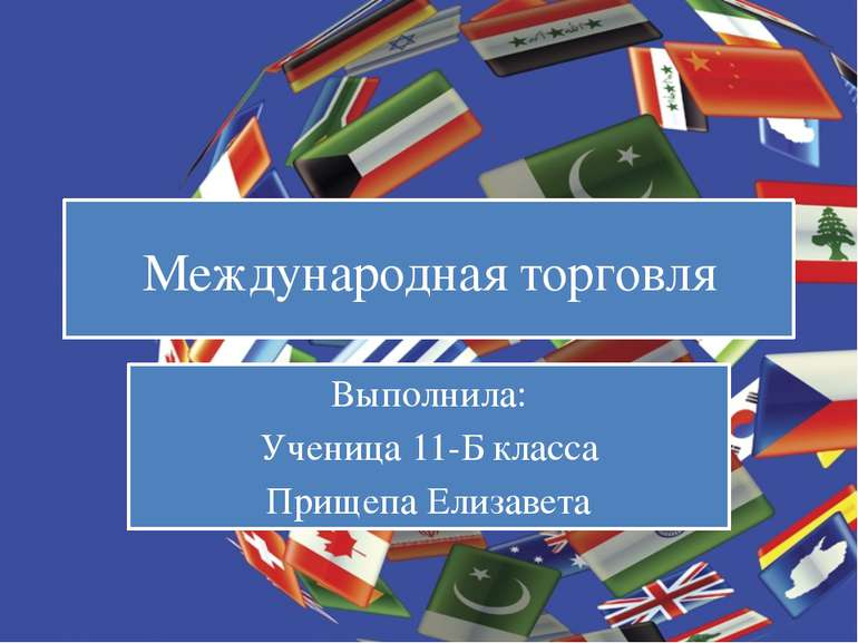 Международная торговля Выполнила: Ученица 11-Б класса Прищепа Елизавета