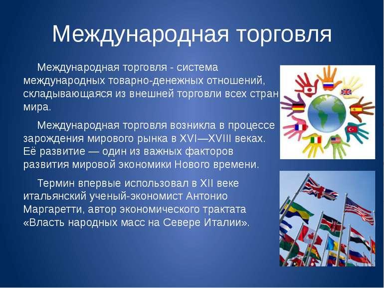 Международная торговля Международная торговля - система международных товарно...