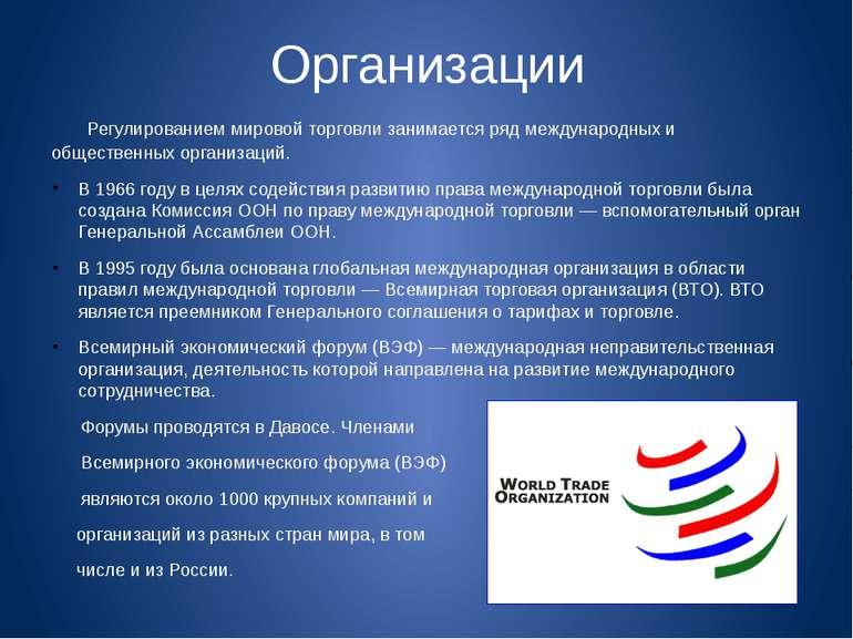 Организации Регулированием мировой торговли занимается ряд международных и об...